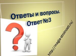 Ответы на вопросы. ответ 3