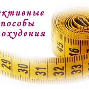 эффективный способ похудеть на 5 кг