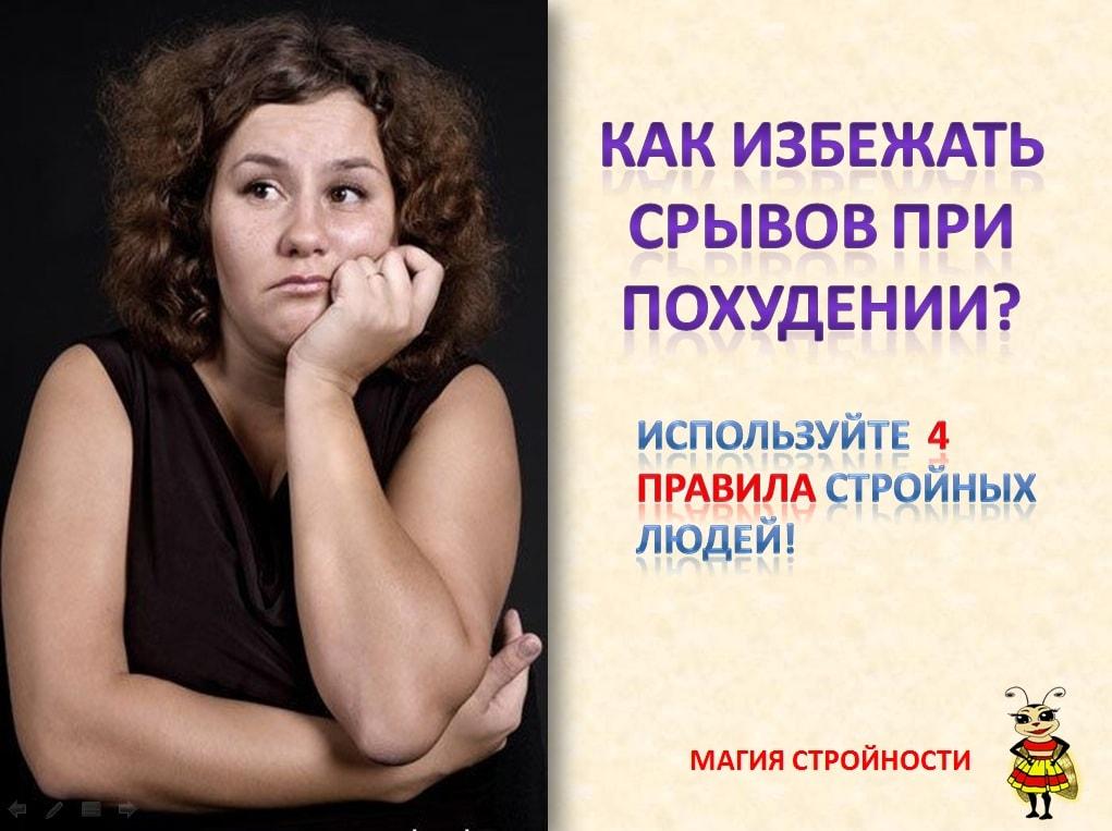 http://magia-stroinosti.ru/wp-content/uploads/2016/09/sryvy-pri-pohudenii.jpg