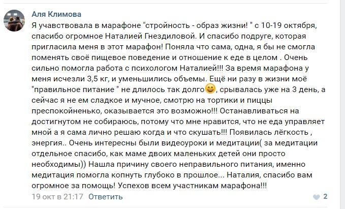 Отзыв по мрафону похудения Аля Климова