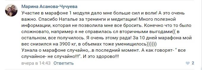 Отзыв Марина Асенова