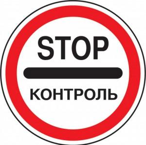 Как перестать контролировать