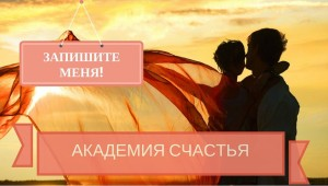 Академия счастья_mini