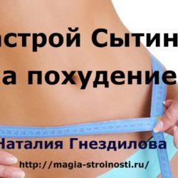 Настрой на похудение Н.Г. Сытин (стройная фигура)