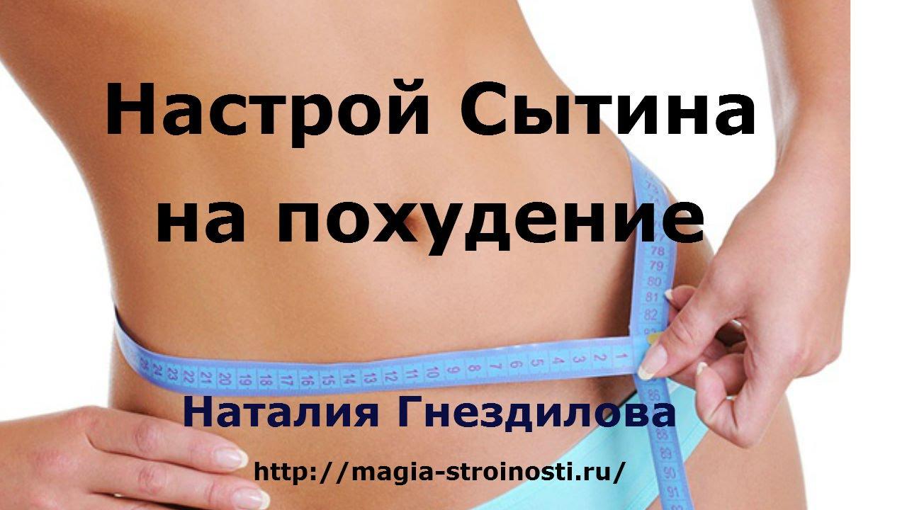 слушать настрои сытина для женщин на похудение