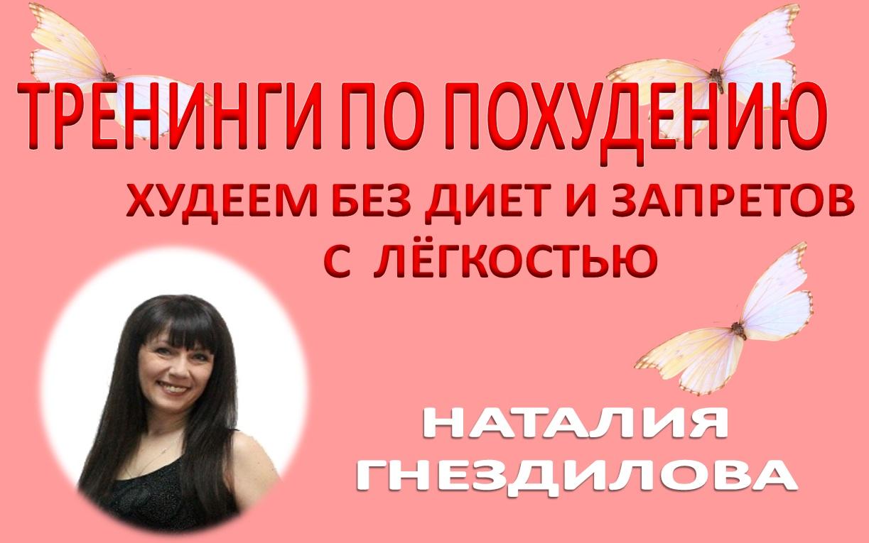 Психологический Семинар Для Похудения. Психологический тренинг для похудения: мотивация для достижения результата