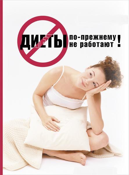 программа диеты для похудения