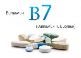 Витамин В7 (Биотин)