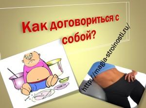 Как договориться с собой при похудении?