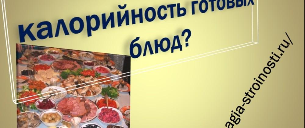 Как посчитать калорийность в готовых блюдах
