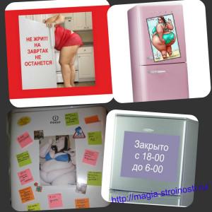 Мотивация для похудения фото на холодильник
