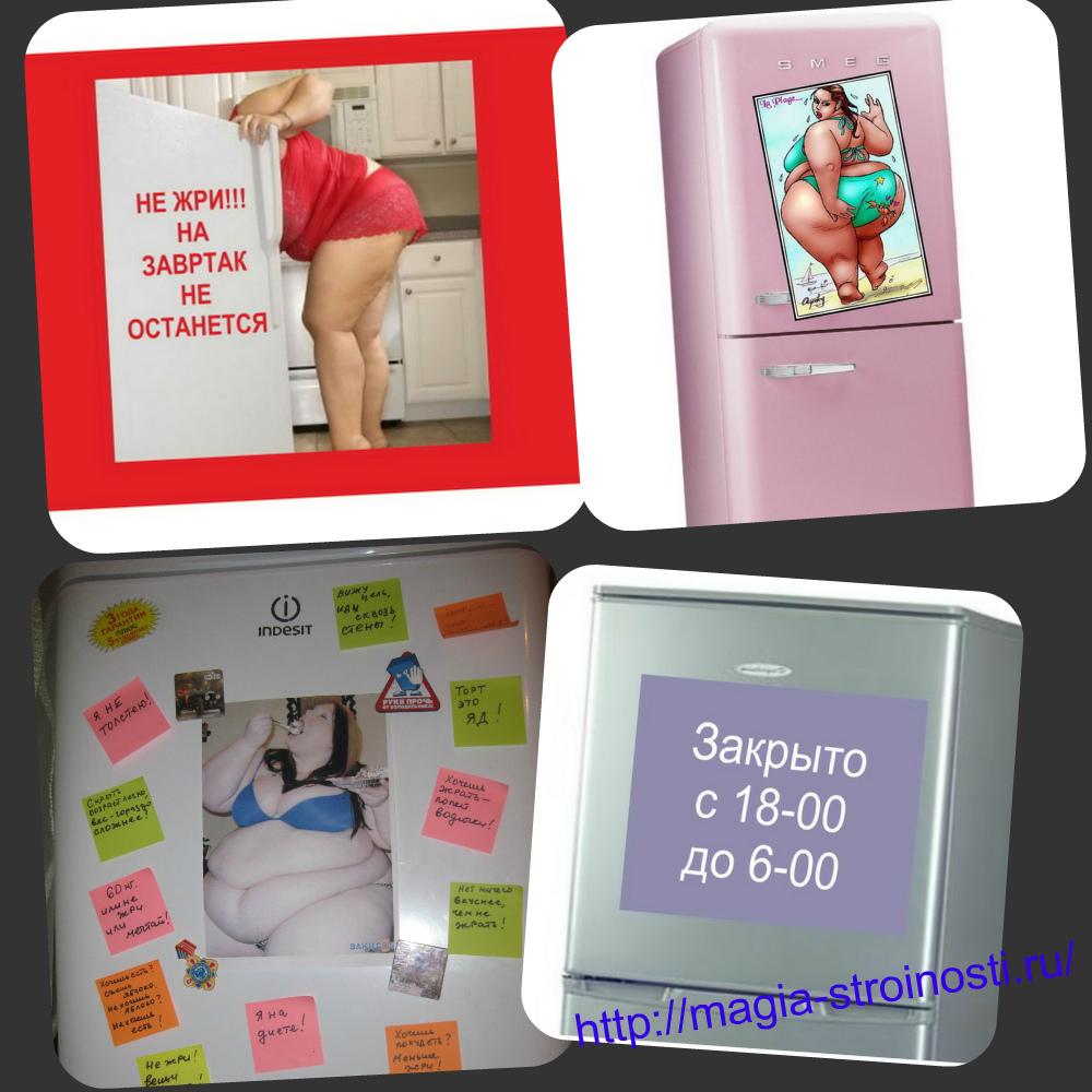 Мотивации для похудения фото картинки примеры Лучшая