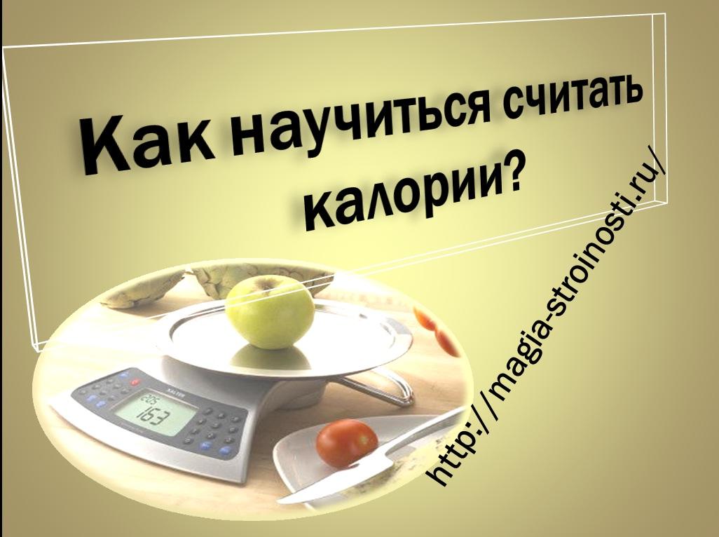 Считаем Калории Чтобы Сбросить Вес. Учимся считать калории и худеем с умом!