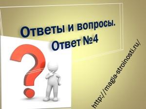 Ответ на вопрос №4