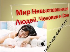 Сон и человек