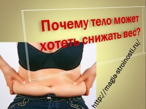 Почему тело может хотеть снижать вес