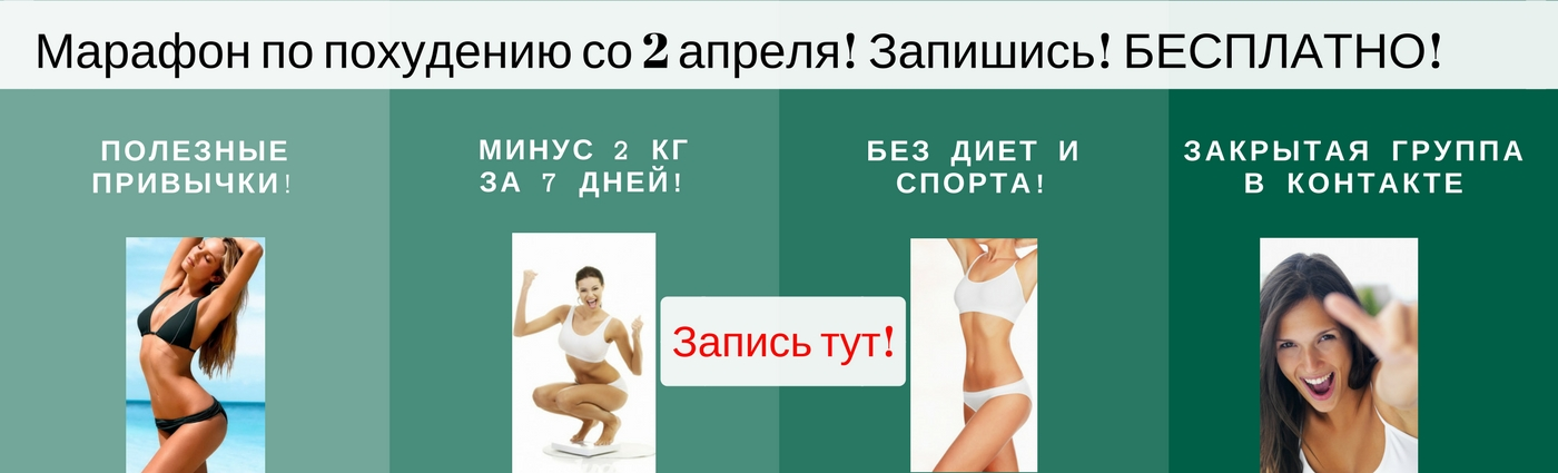 Похудение без возврата веса