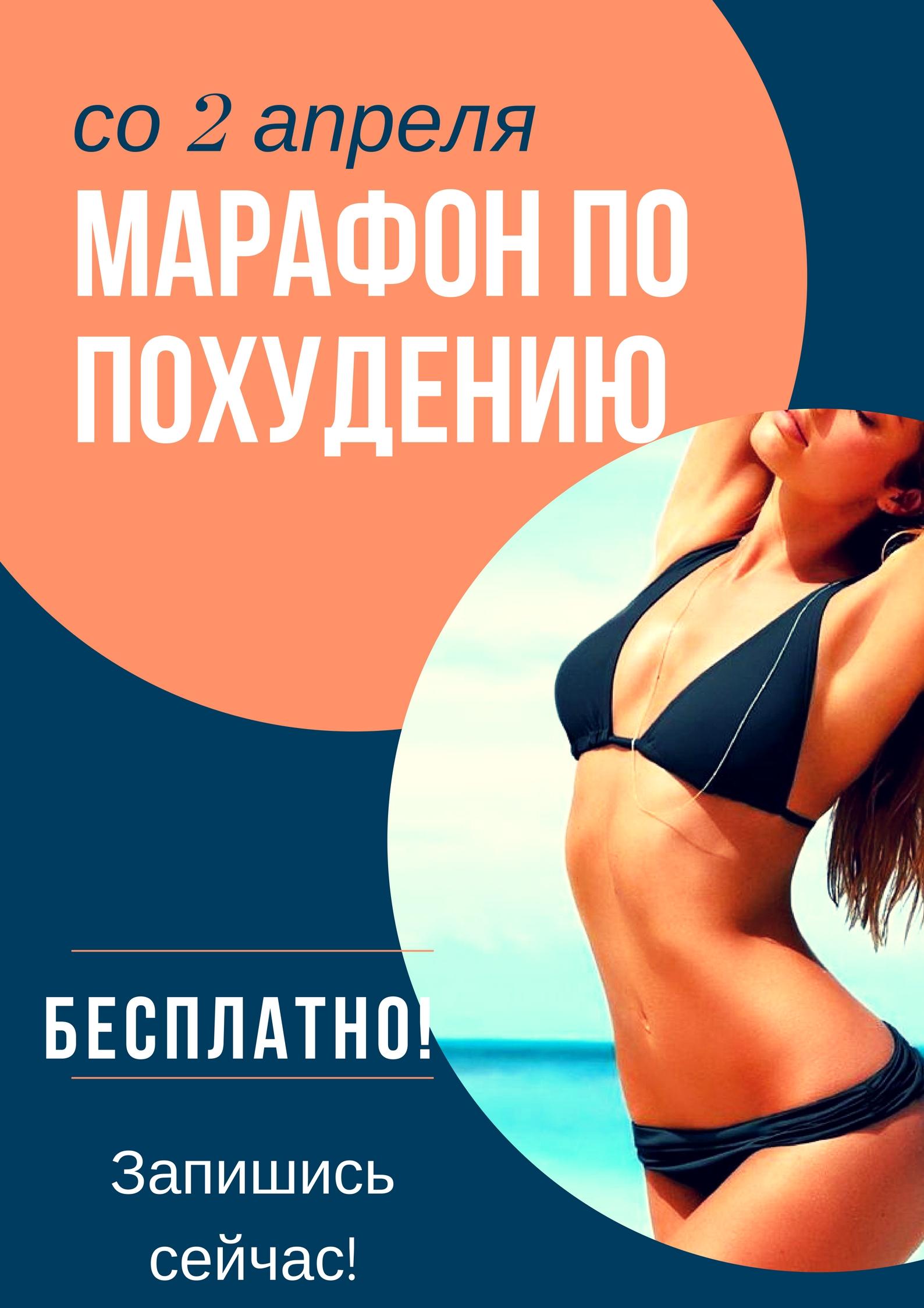 [BBBKEYWORD]. «21 шаг к стройности». Онлайн -тренинг по снижению веса